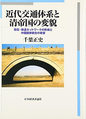 近代交通体系と清帝国の変貌―電信・鉄道ネットワークの形成と中国国家統合の変容