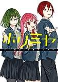ホリミヤ 14巻 (デジタル版Gファンタジーコミックス)