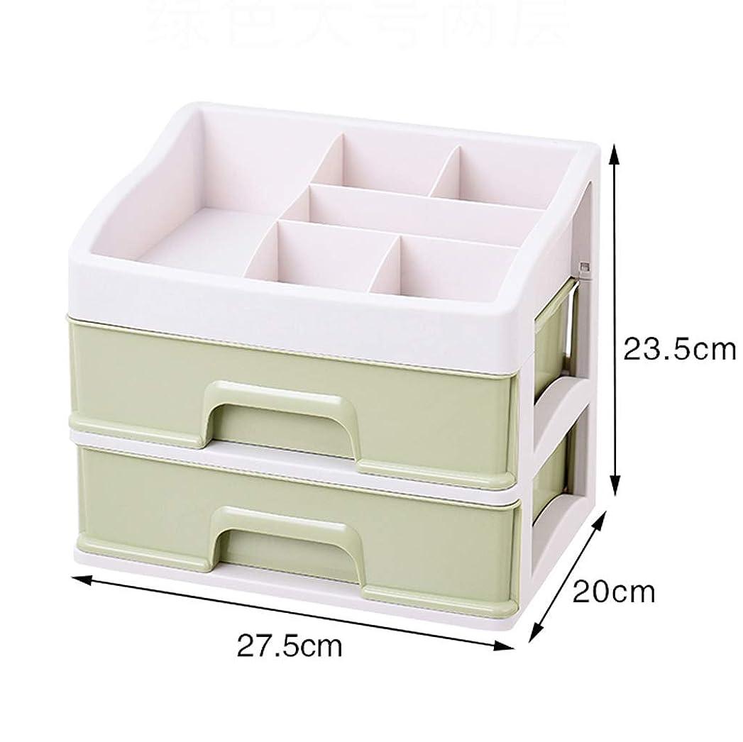 売上高マーティフィールディングに対応化粧品収納ボックスプラスチック卓上引き出しタイプ口紅ジュエリースキンケア製品収納ディスプレイボックス27.5 * 20 * 23.5cm(色:緑)