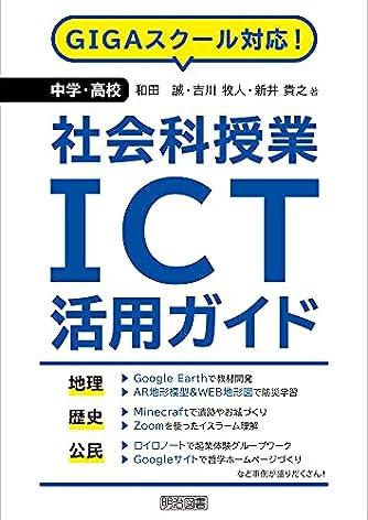 GIGAスクール対応! 中学・高校社会科授業ICT活用ガイド