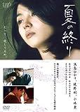 夏の終り[DVD]