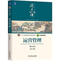 Operations Management (5th Edition)(Chinese Edition)