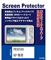 PENTAX KP専用 液晶保護フィルム(反射防止フィルム・マット)