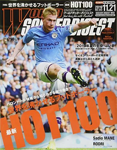 ワールドサッカーダイジェスト 2019年 11/21 号 [雑誌]の詳細を見る
