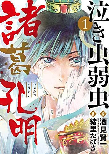 泣き虫弱虫諸葛孔明 (1) (ビッグコミックス)