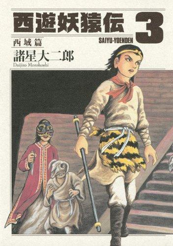 西遊妖猿伝 西域篇(3) (モーニング KC)