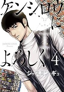ケンシロウによろしく(4) (ヤングマガジンコミックス)