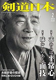 剣道日本 2019年 2月号 DVD付 [雑誌]