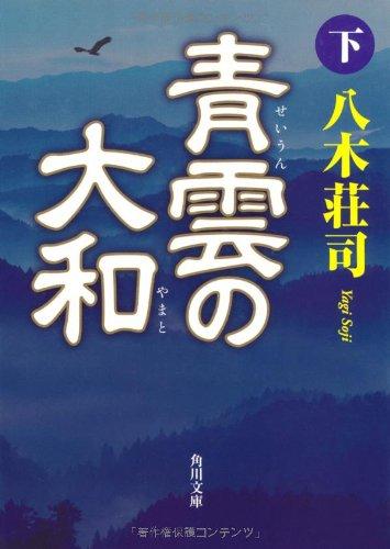 青雲の大和 下 (角川文庫)の詳細を見る