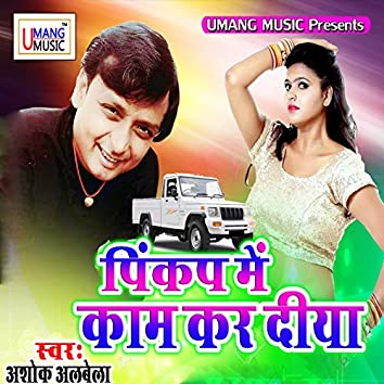 Pickup Mein Kaam Kar Deeya - Single