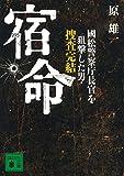 宿命 國松警察庁長官を狙撃した男・捜査完結 (講談社文庫)