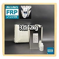 FRP船舶の成型・補修に!船・ボート専用【FRP補修3点キット/樹脂2kg】(ノンパラフィン)