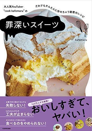 """大人気YouTuber """"cook kafemaru""""の 罪深いスイーツ だれでもかんたんに作れちゃう秘密のレシピの詳細を見る"""