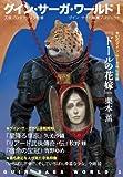 グイン・サーガ・ワールド1 (ハヤカワ文庫JA)