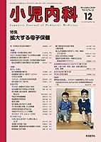 小児内科52巻12号 拡大する母子保健