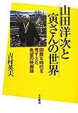 山田洋次と寅さんの世界?困難な時代を見すえた希望の映画論
