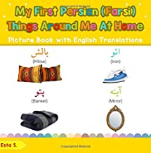 My First Persian (Farsi) Things Around Me at Home Picture Book: Bilingual Early Learning & Easy Teaching Persian (Farsi) Books for Kids (Teach & Learn ... for Children) (Volume 15) (Persian Edition)