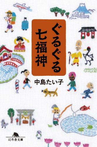 ぐるぐる七福神 (幻冬舎文庫)