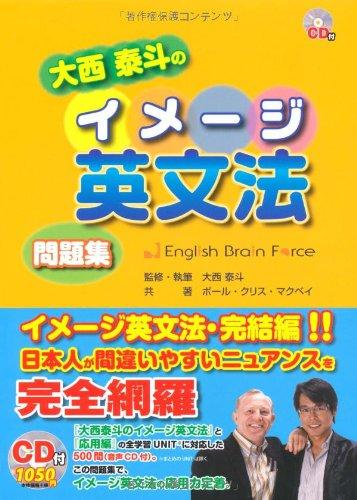 大西泰斗のイメージ英文法 問題集(CD BOOK)