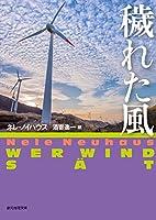 穢れた風 (創元推理文庫)