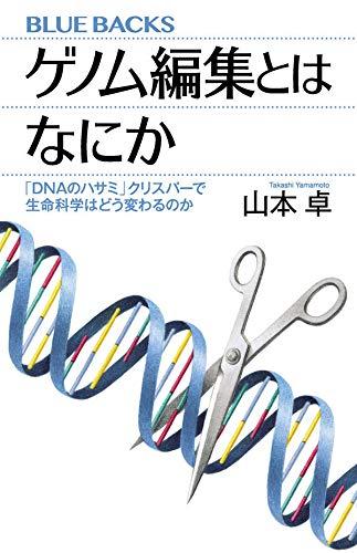 [画像:ゲノム編集とはなにか 「DNAのハサミ」クリスパーで生命科学はどう変わるのか (ブルーバックス)]