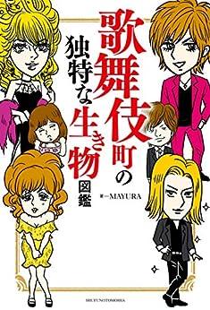 [MAYURA]の歌舞伎町の独特な生き物図鑑