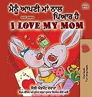 I Love My Mom (Punjabi English Bilingual Book -India) (Punjabi English Bilingual Collection - Gurmukhi)
