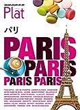 地球の歩き方 Plat01 パリ (地球の歩き方Plat)