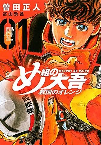 め組の大吾 救国のオレンジ(1) (KCデラックス)