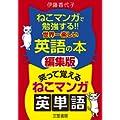 英語が苦手なのですが、英語が楽しくなるような本を教えてください!