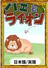 ハエとライオン 【日本語/英語】 (きいろいとり文庫)