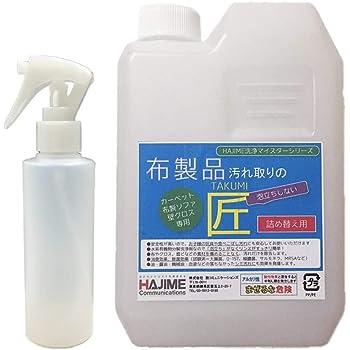 布製品汚れ取りの匠 1kg ポリ容器入り【詰め替え用】