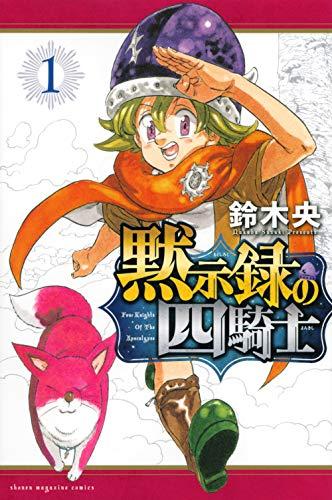 黙示録の四騎士(1) (講談社コミックス)