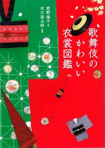 歌舞伎のかわいい衣裳図鑑 (実用単行本)の詳細を見る