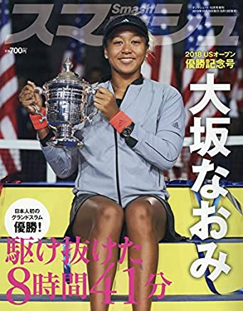 A 2018 US Open tennis Osaka Naomi victory Memorial No. 2018 October issue [magazine]: slam dunk special