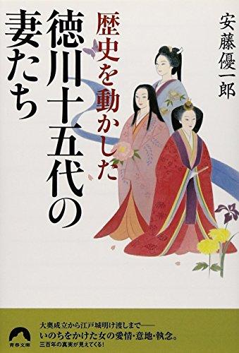 歴史を動かした徳川十五代の妻たち (青春文庫)の詳細を見る