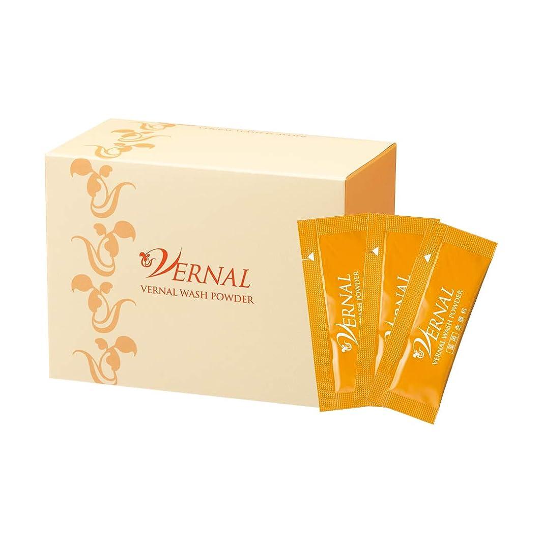 薬用ウォッシュパウダー100包 90包のお値段で100包入り ヴァーナル 薬用 洗顔料 酵素洗顔