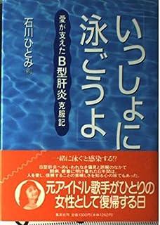 いっしょに泳ごうよ―愛が支えたB型肝炎克服記