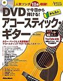 DVDで今日から弾ける! かんたんアコースティック・ギター New Edition (Acoustic G...