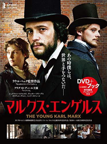 DVD+ブック マルクス・エンゲルス (<DVD>)の詳細を見る