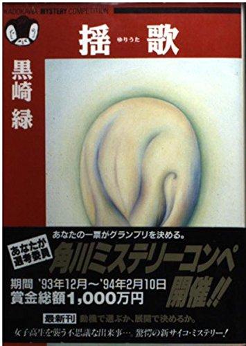 揺歌 (角川文庫―角川ミステリーコンペティション)の詳細を見る