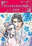 愛なき富豪と孤独な家政婦 (ハーレクインコミックス・キララ)