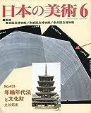 年輪年代法と文化財 日本の美術 (No.421)