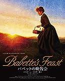 バベットの晩餐会 HDニューマスター版 Blu-ray[Blu-ray/ブルーレイ]
