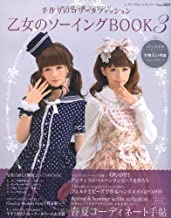 Girls Sewing Book 3