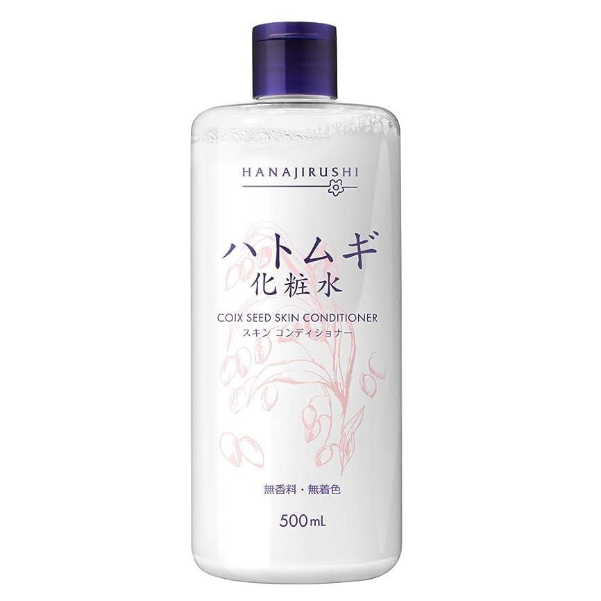 拮抗インカ帝国酸化する花印 高保湿ハトムギ化粧水 500ml 肌荒れ対策 透明肌