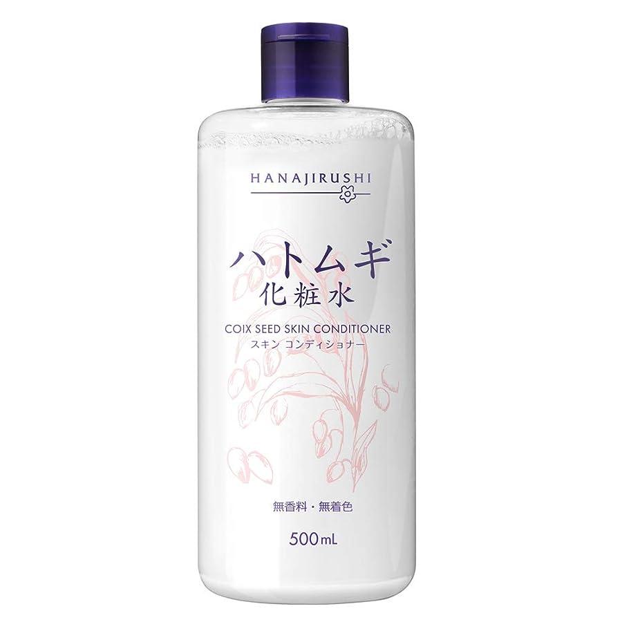 最適検出変装した花印 高保湿ハトムギ化粧水 500ml 肌荒れ対策 透明肌