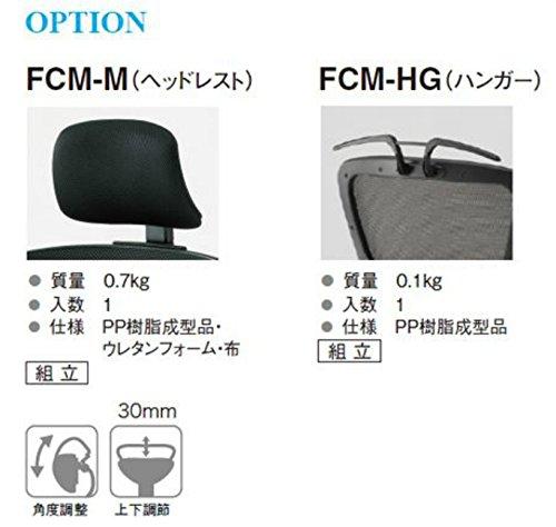 『TOKIO オプションパーツ ヘッドレスト FCM-M』の3枚目の画像