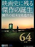 64-ロクヨン-後編