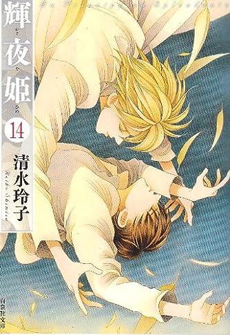 輝夜姫 第14巻 (白泉社文庫 し 2-29)